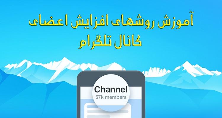 بالابردن اعضای کانال تلگرام