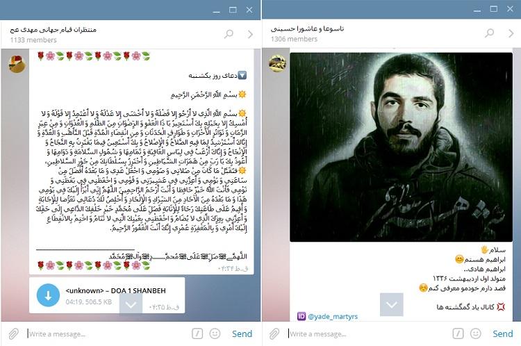 گروه مذهبی تلگرام