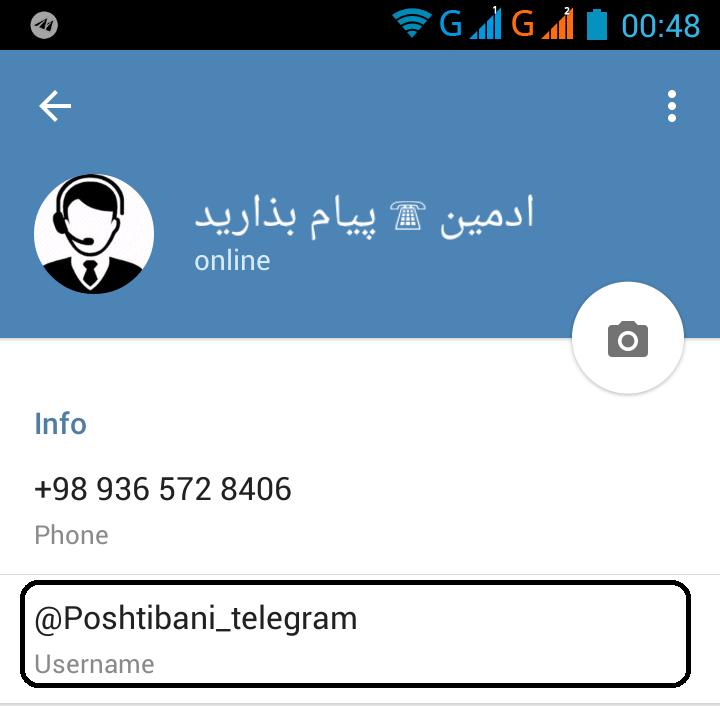 ساخت آیدی در تلگرام