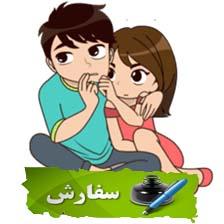 استیکر تلگرام فارسی