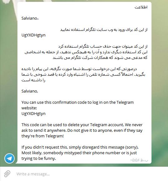 حذف دیلیت اکانت تلگرام