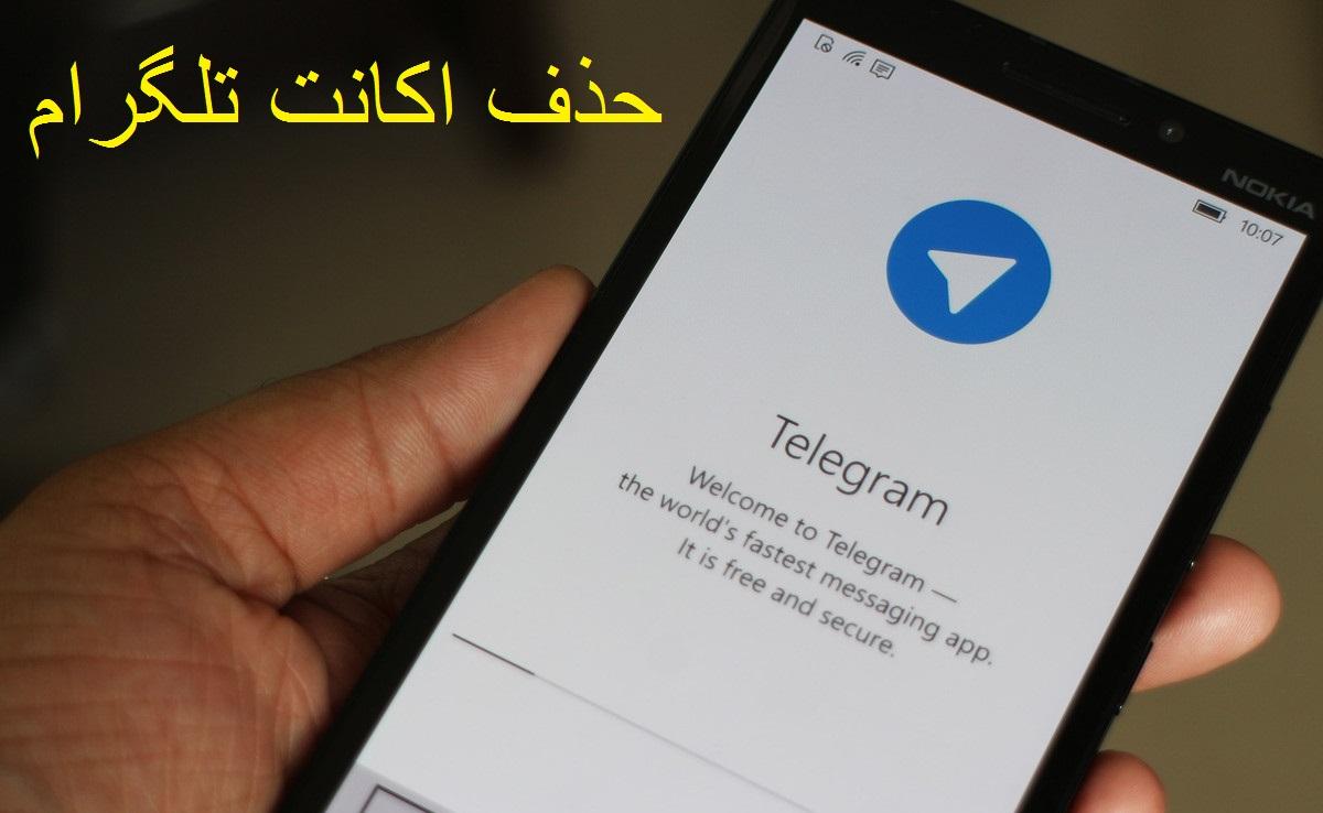 آموزش حذف تلگرام