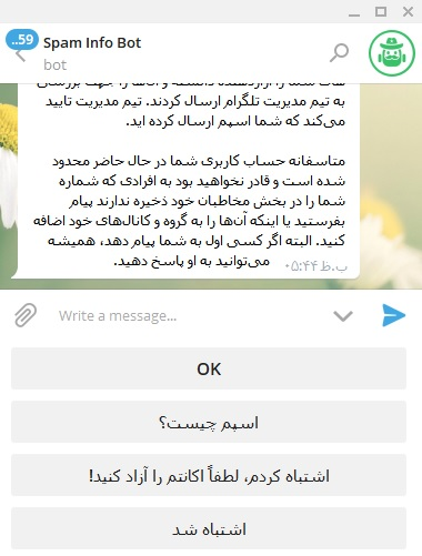 رفع بلاک تلگرام