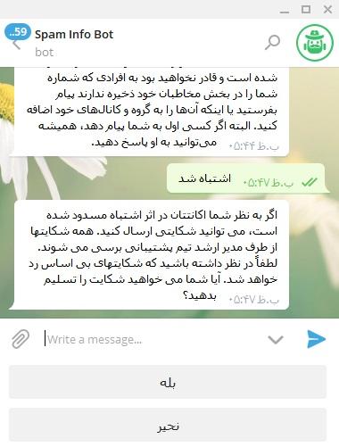 دور زدن بلاک تلگرام