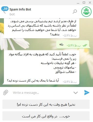 خارج شدن از بلاک تلگرام