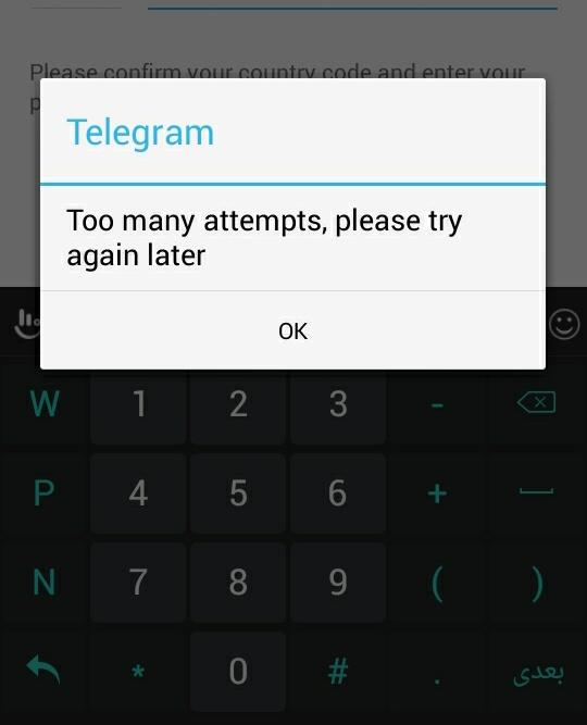 مشکل too many attempts