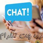 گروه چت تلگرام