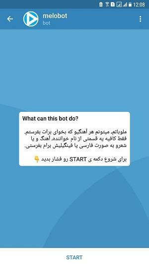 ربات موزیک تلگرام