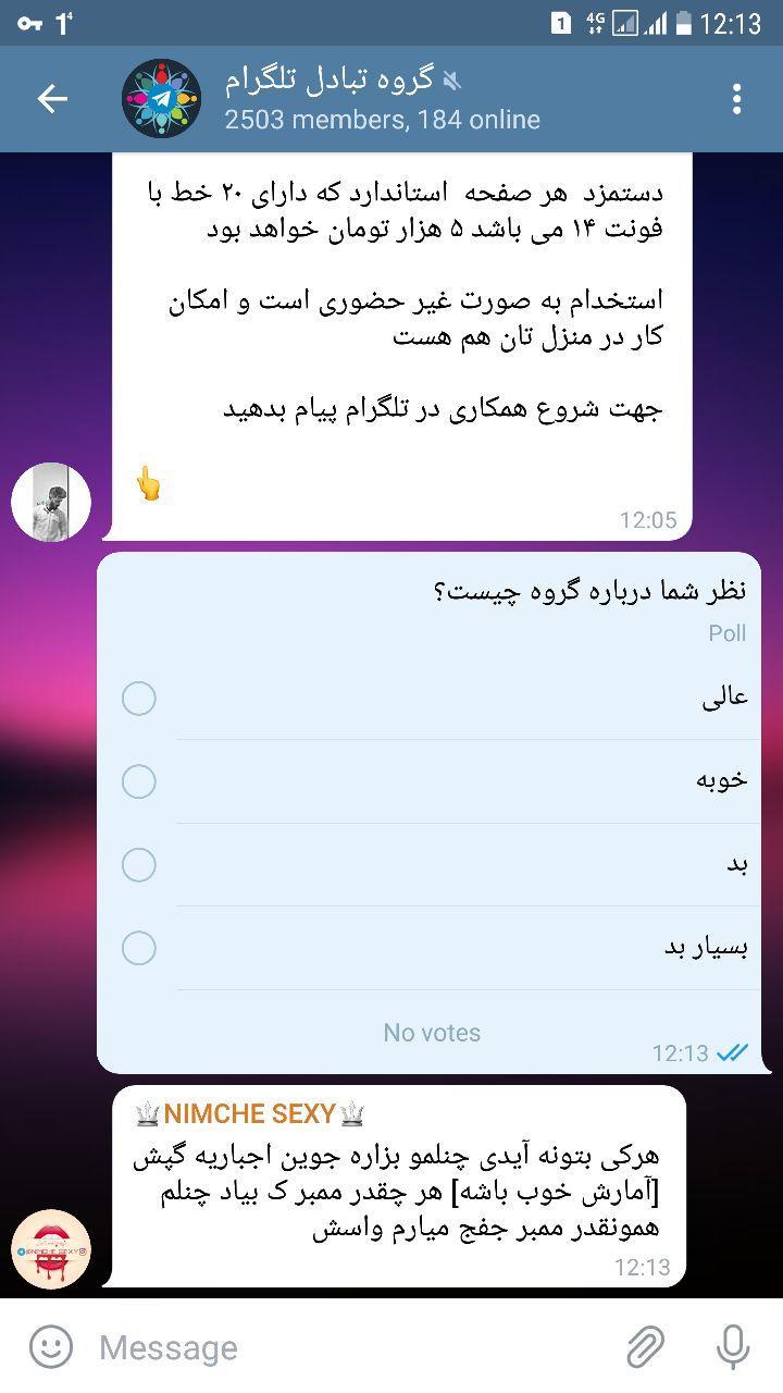 ربات نظرسنجی تلگرام با عکس