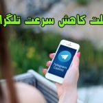 علت کاهش سرعت تلگرام