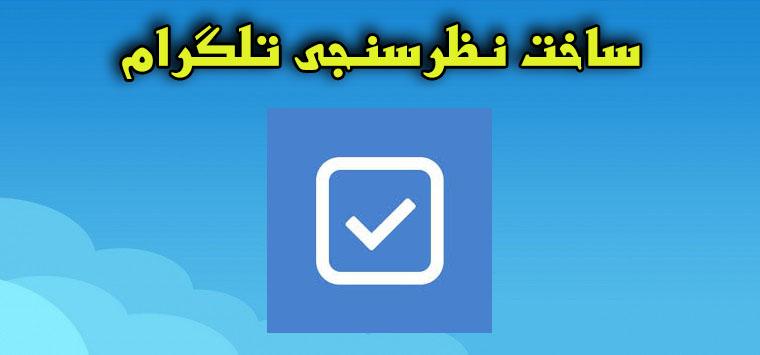 روش ساخت نظرسنجی تلگرام