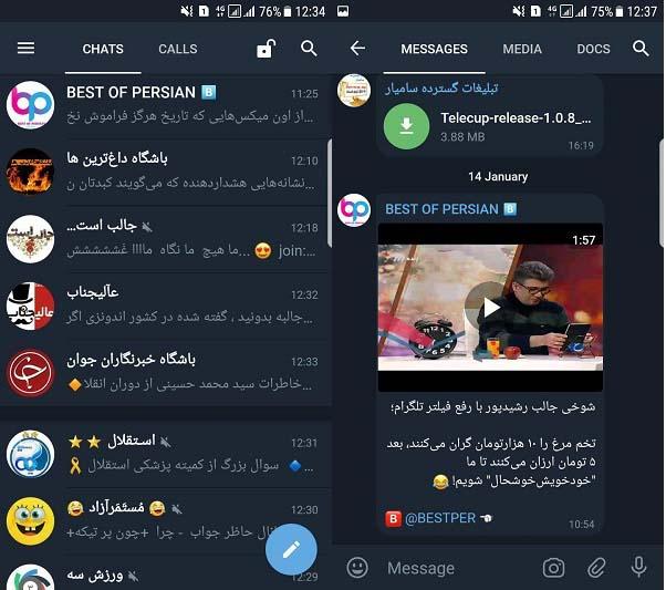 دانلود تلگرام ایکس Telegram X
