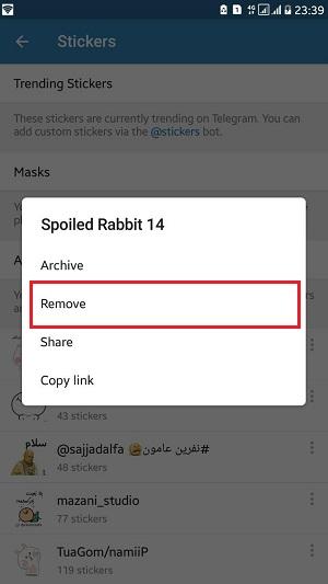 حذف استیکر از سرور تلگرام