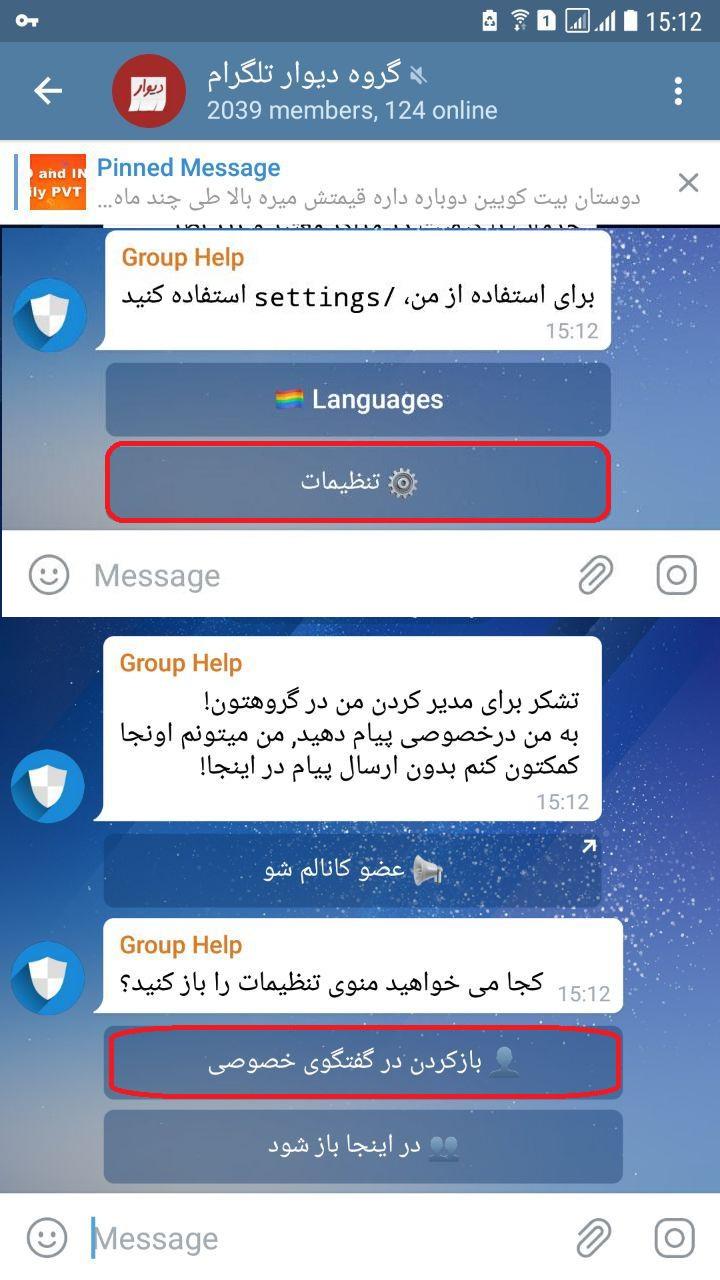 دانلود ربات قفل گروه تلگرام