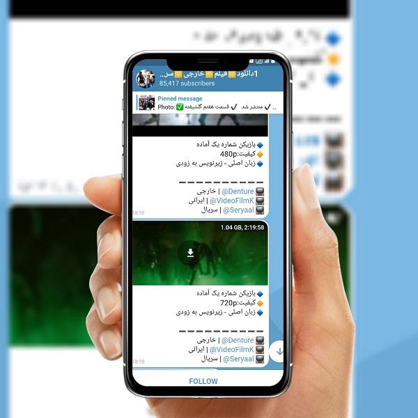 کانال فیلم تلگرام