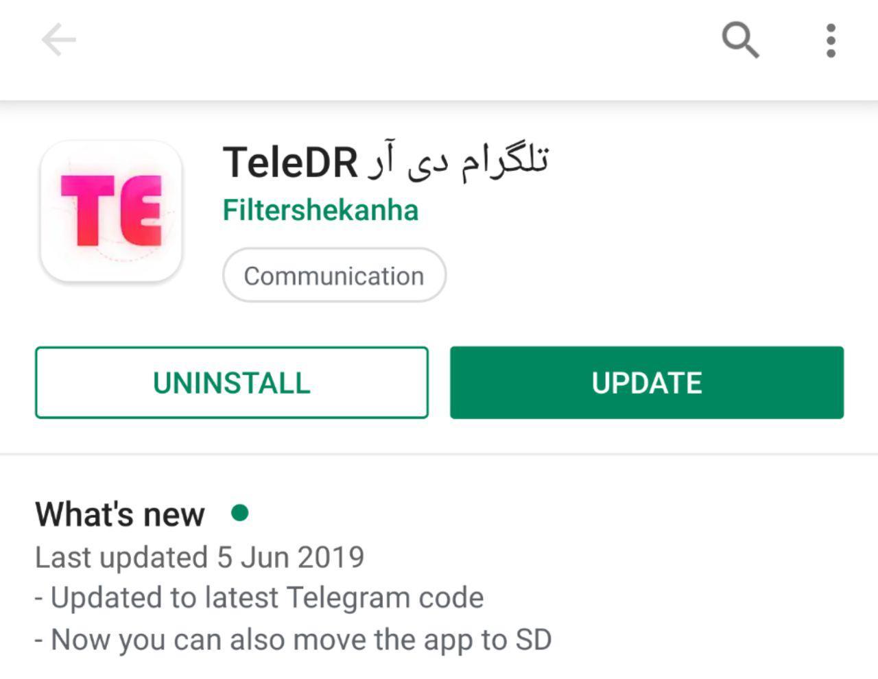 دانلود تلگرام دی آر