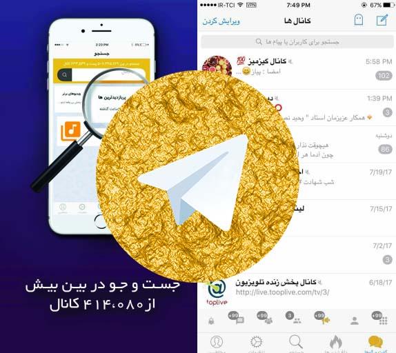 نصب تلگرام طلایی پیشرفته