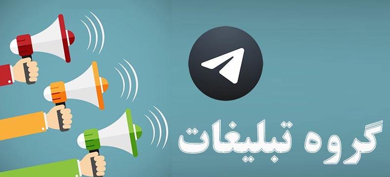 گروه تبلیغات تلگرام