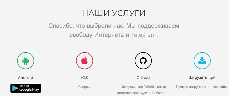 نسخه روسی تلگرام