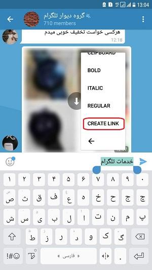 قرار دادن لینک روی متن در تلگرام (هایپرلینک)