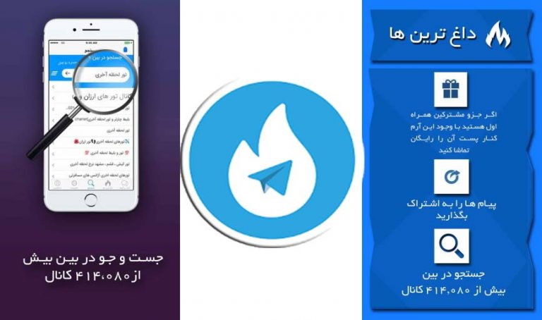 هاتگرام بدون فیلتر