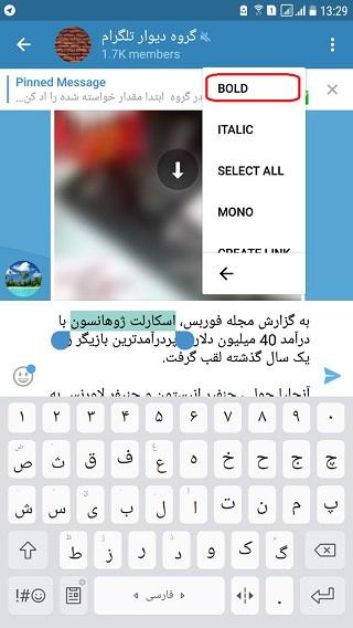 درشت کردن متن تلگرام