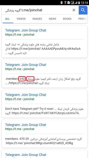 آموزش جستجوی گروه در تلگرام
