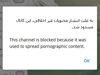 لینک گروه اتحاد بلاک در تلگرام