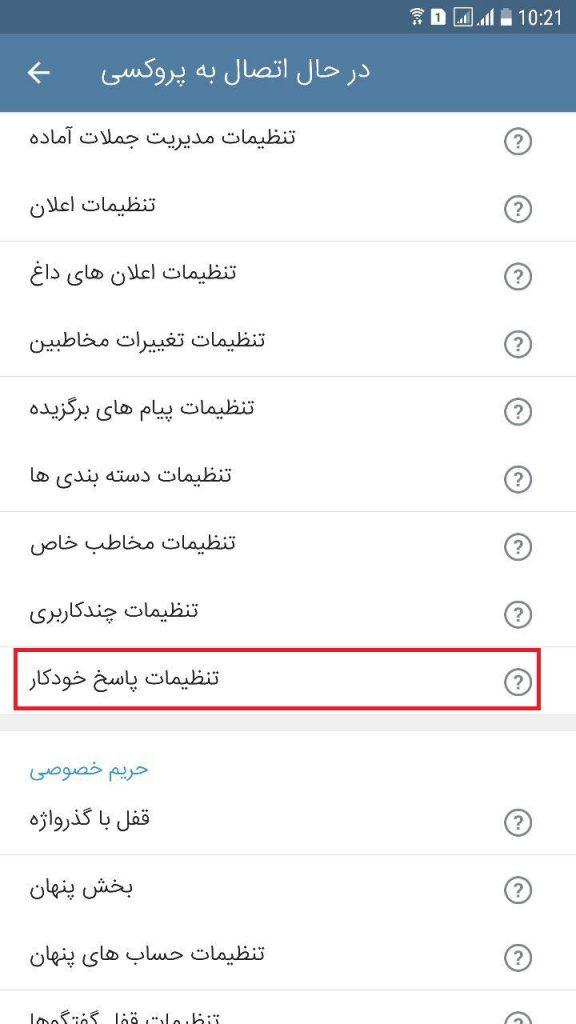 چگونه منشی تلگرام را غیر فعال کنیم