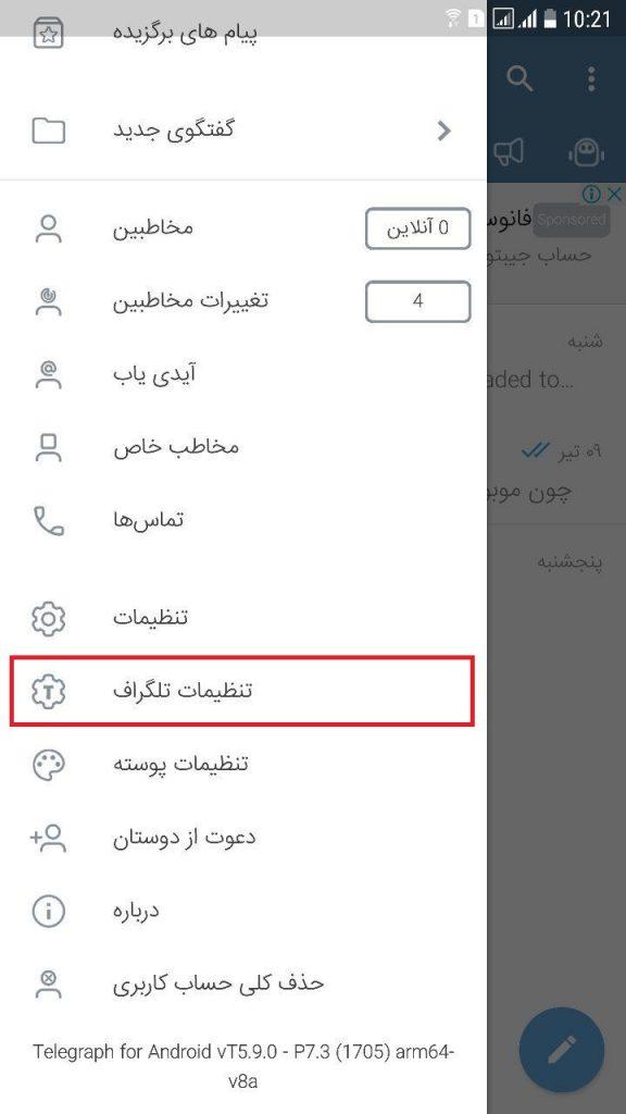 فعال سازی منشی تلگرام