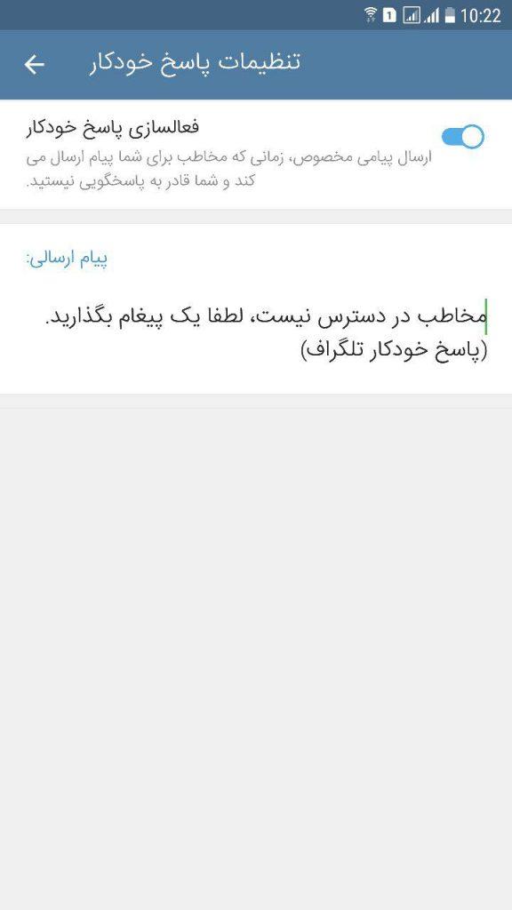 پاسخ خودکار تلگرام