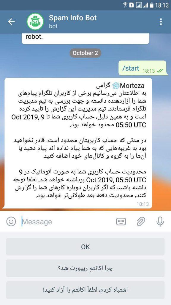 محدود شدن در تلگرام