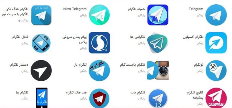 تلگرام جعلی
