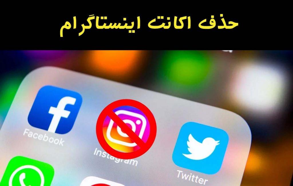 حذف پیج اکانت اینستاگرام