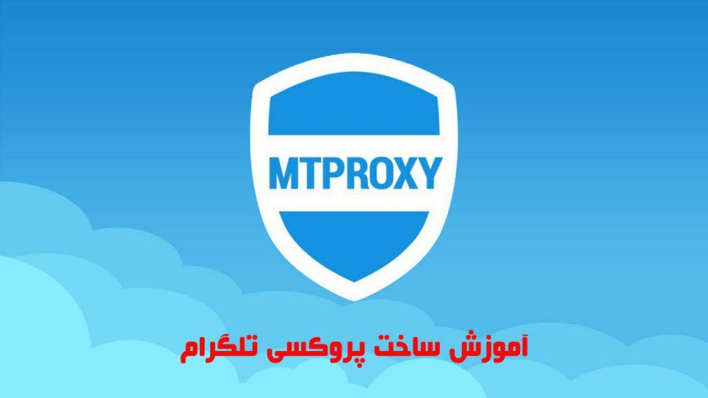 ساخت پروکسی تلگرام