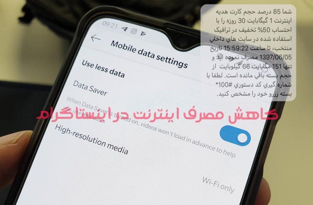 کاهش مصرف اینترنت در اینستاگرام