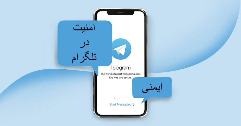 چگونه امنیت تلگرام را افزایش دهیم
