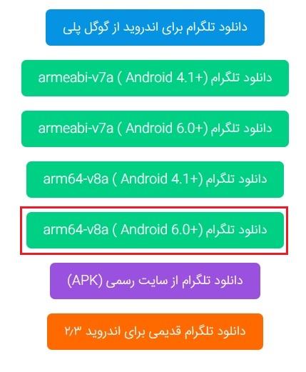 علت نصب نشدن تلگرام در گوشی سامسونگ