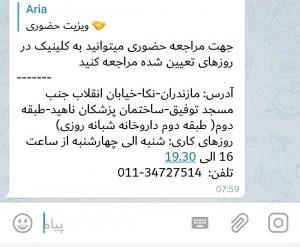 کریم محمدی رژیم