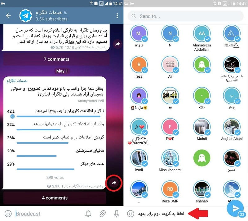 چگونه لایک تلگرام را افزایش دهیم