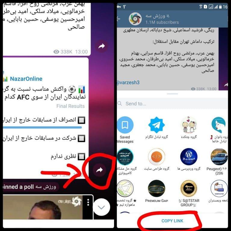 خرید رای نظرسنجی تلگرام