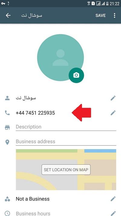 واتساپ با اکانت مجازی