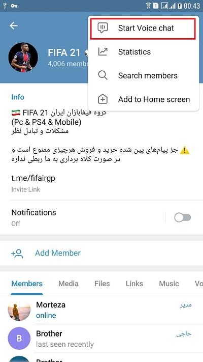 ویس چت تلگرام چجوریه