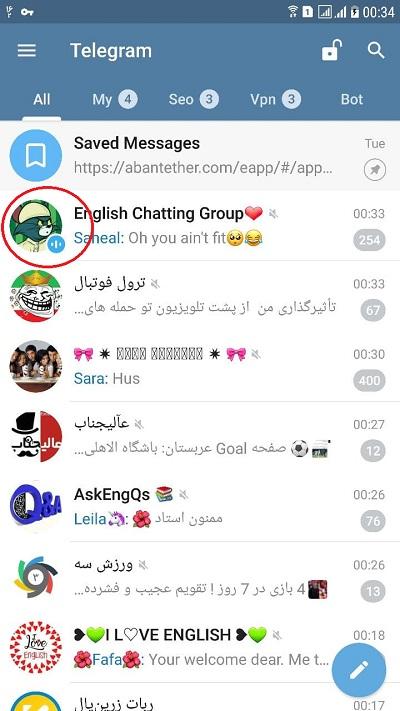 ویس چت تلگرام