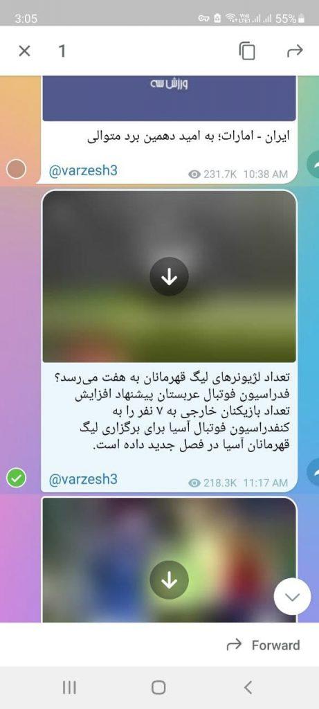 فوروارد پیشرفته تلگرام