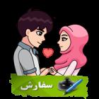 استیکر با حجاب تلگرام