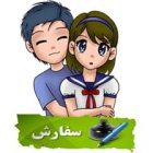استیکر عاشقانه تلگرام